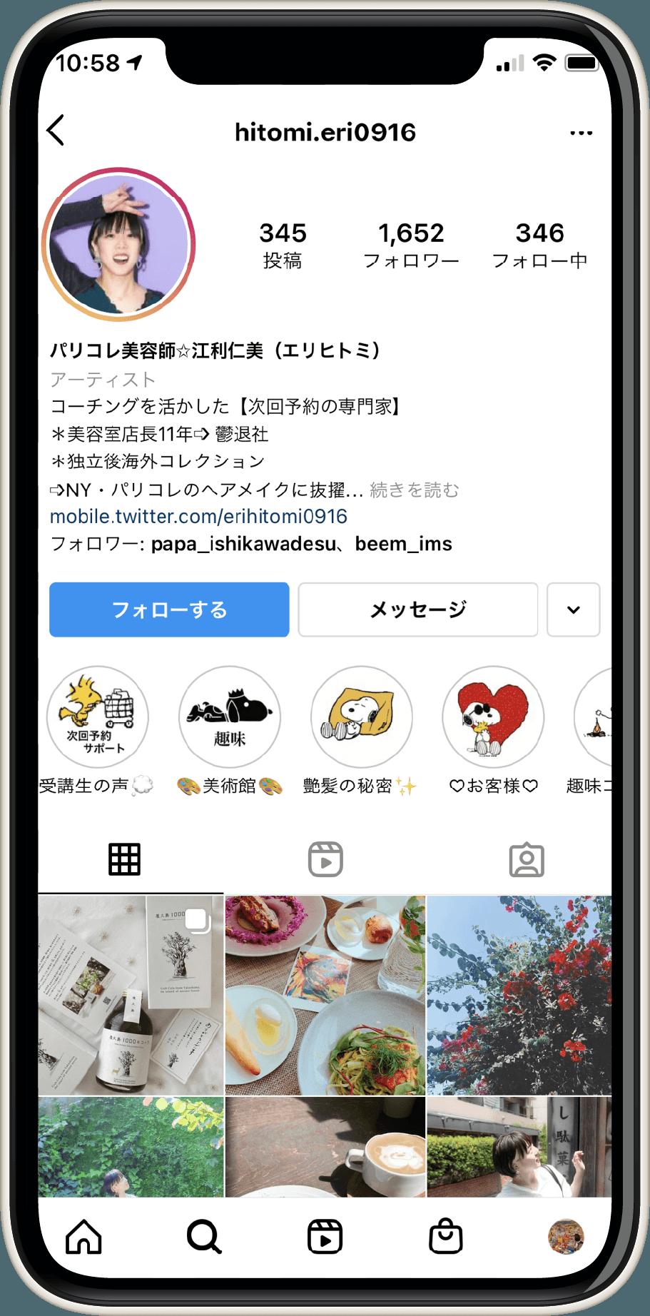 江利 仁美さん 【美容師・集客コンサルタント】のケース