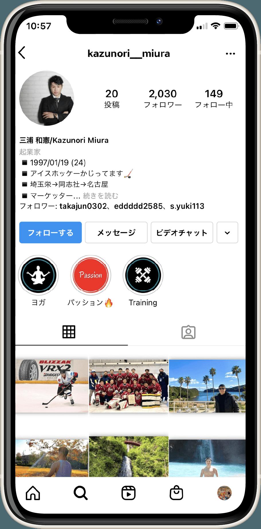 三浦 和憲さん 【アイスホッケー選手】のケース