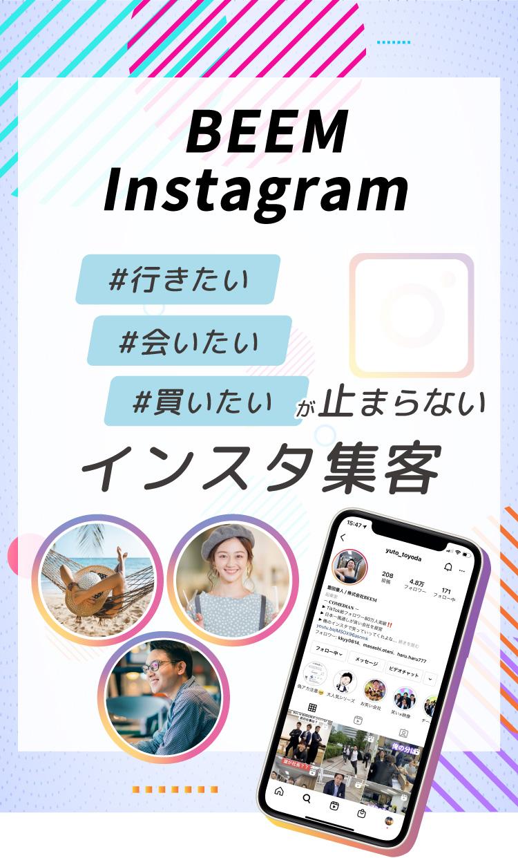 BEEM Instagram